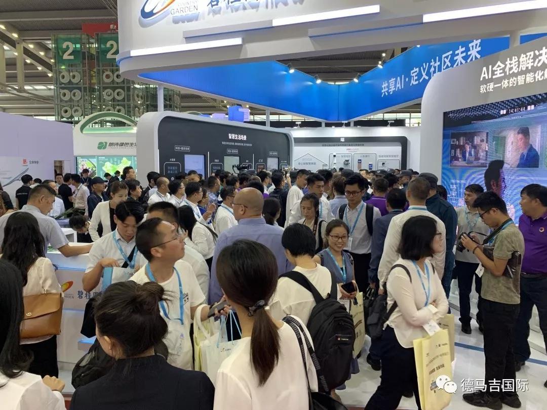 2019中国国际物业管理产业博览会