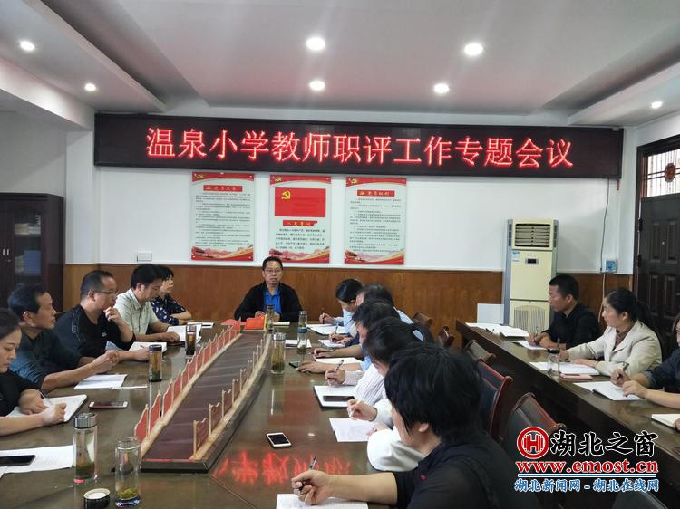 英山县温泉小学:开展阳光评审,职称评审全透明