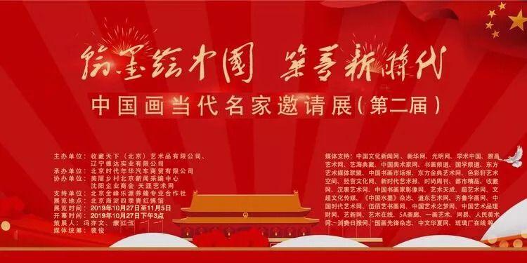 展讯:翰墨绘中国 筑梦新时代——中国画名家邀请展(第二届)