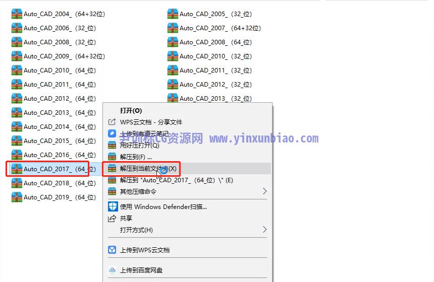 cad2017中文版64位最新版cad2017中文破解版AutoCAD2017安装激活教程