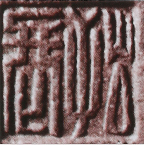 朱可心紫砂壶印章