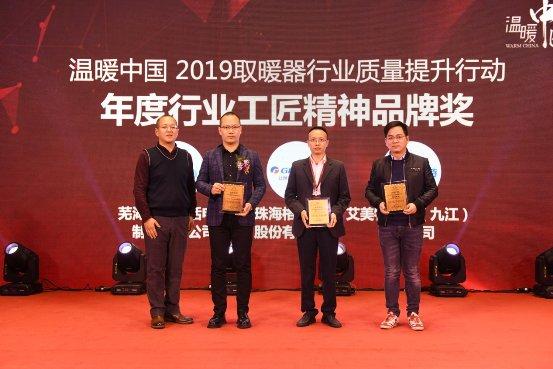 认真取暖,温暖中国——温暖中国-2019取暖器行业质量提升行动大纪实