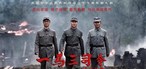 抗战大剧《一马三司令》全国收视飘红,董永变身吴县长