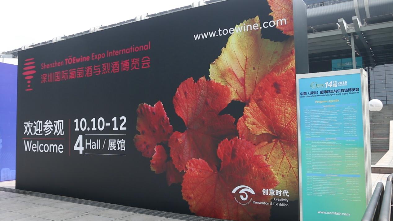 夜丘酒业-2019深圳国际葡萄酒与烈酒博览会