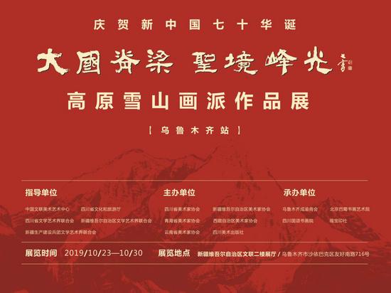 大国脊柱,圣境峰光——高原雪山画派作品展初次露脸新疆
