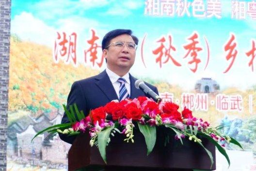 2019年湖南省(秋季)乡村文化旅游节在临武县举行