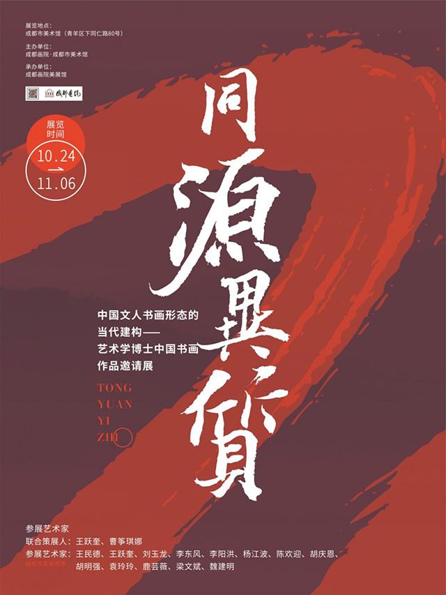 同源异质:中国文人书画形态的当代建构——艺术学博士中国书画作品邀请展