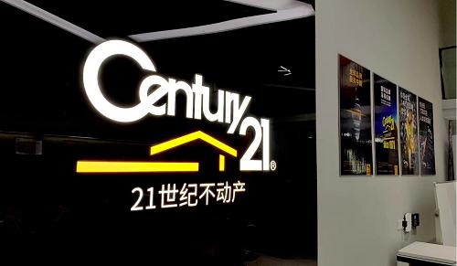 21世紀不動產中國門店超8000家 中介加盟模式為何風靡?