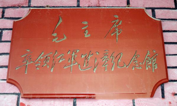 纪念古田会议90周赣南闽西红色之旅,王立华大校受邀参加