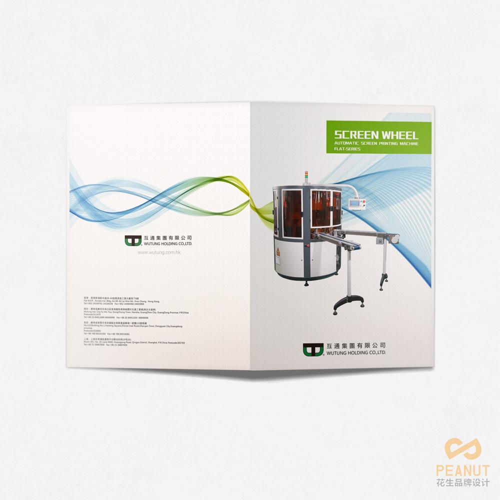 机械公司画册设计