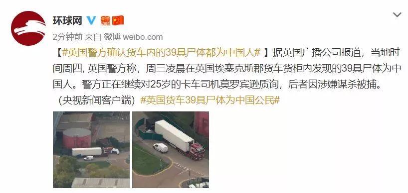 英媒:货车上39人系冻死,至少在零下25℃环境下