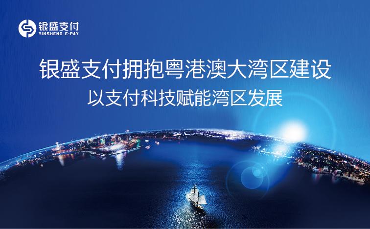 银盛支付:以支付科技全力支持粤港澳大湾区建