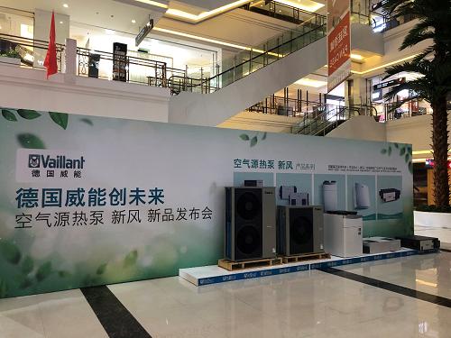 """""""共威能·创未来""""——威能热泵及新风产品发布会在西安举行"""