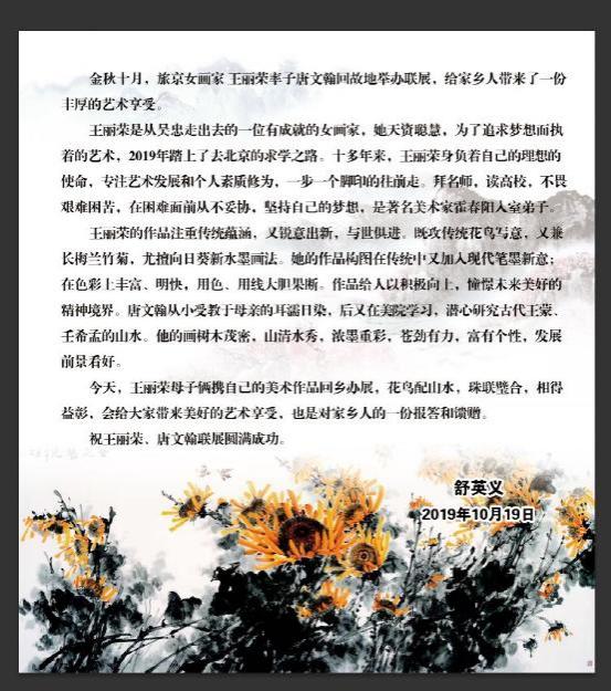 """著名画家""""王丽荣唐文翰母子书画展""""宁夏吴忠隆重举行"""