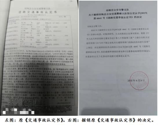 河北館陶:一起折騰六年未果的離奇交通事故案