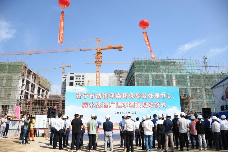 練江治污新進展:普寧紡織印染污水處理廠今日通水調試