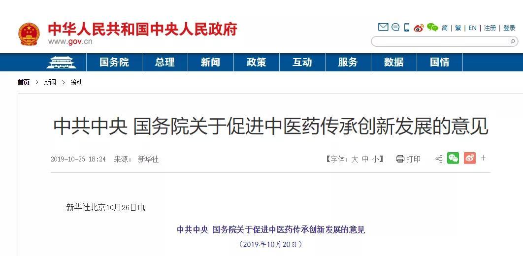 """中医药大事件!刚刚,国务院发布了""""中医药发展""""最高文件"""
