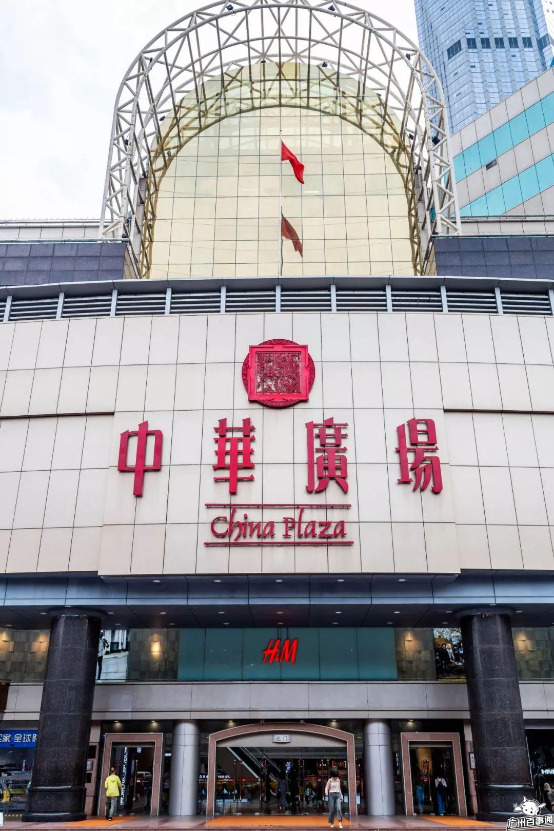 Image result for China Plaza (中华广场)