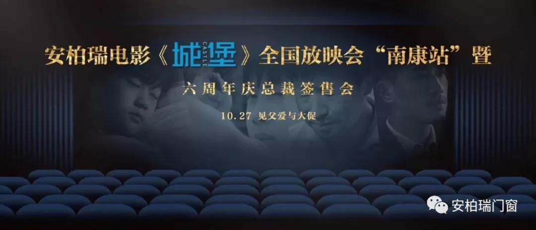 安柏瑞门窗跨界首秀电影《城堡》开启了全国放映会的第三站——南康站。