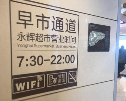 新城吾悦永辉超市早上什么时候开门?