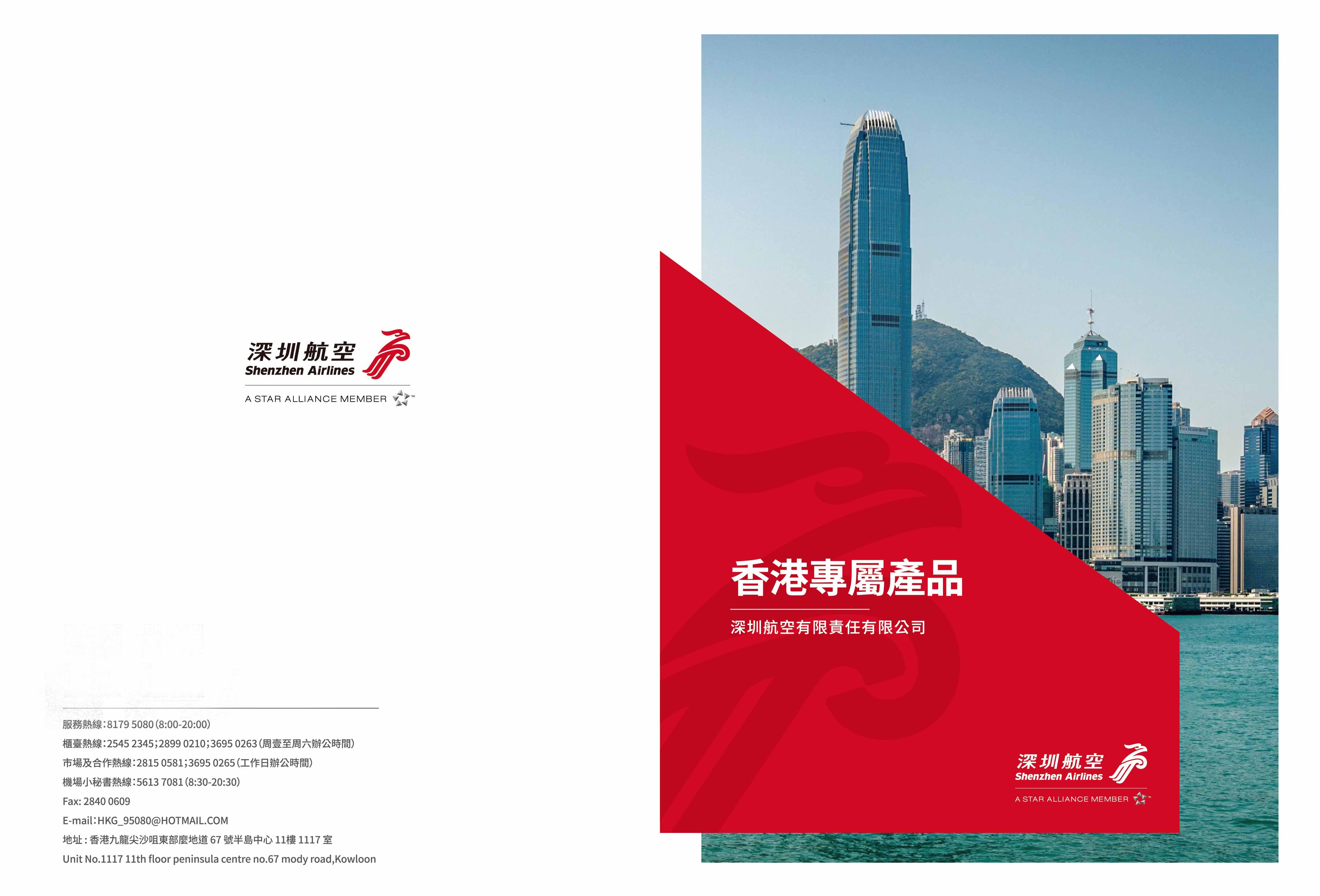 航空公司产品手册设计