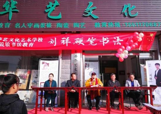 青县华艺文化艺术学校闫锐敏书法教育-刘祥硬笔书法作品展举行