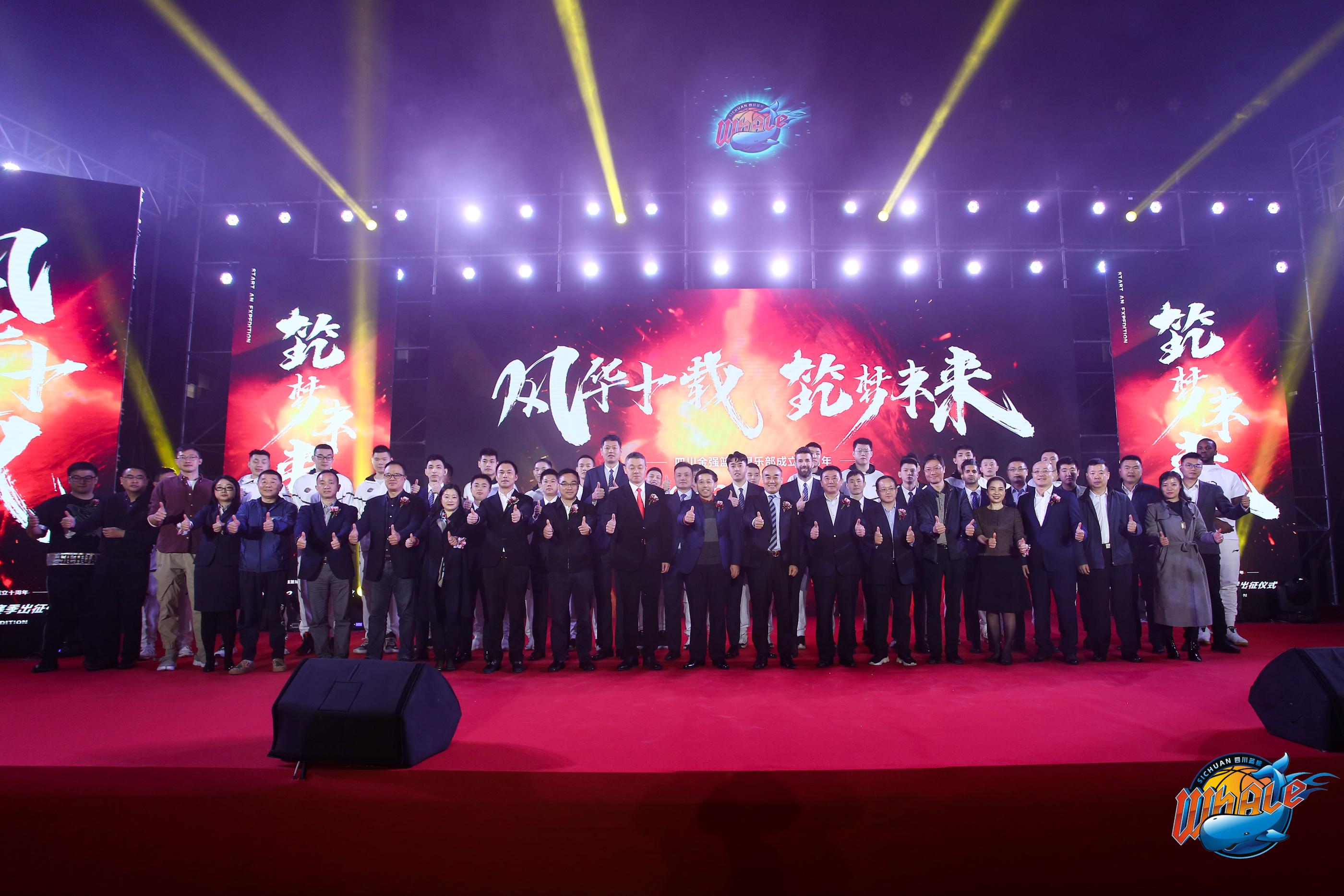 风华十载筑梦未来 四川金强男篮成立十周年暨新赛季出征仪式