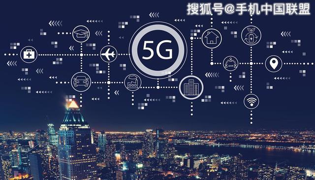 中國移動原董事長王建宙:用5G手機的人最主要的應用就是測速