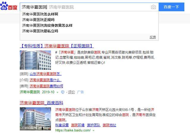济南华夏医院口碑怎么样?网上说啥的都有,我到底该信谁
