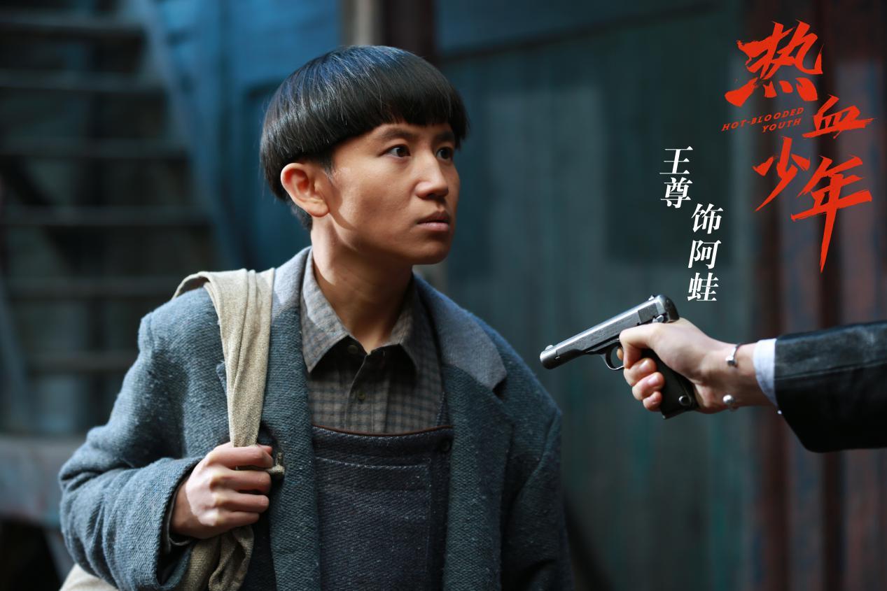 热血少年》热播王尊演绎小人物大情义