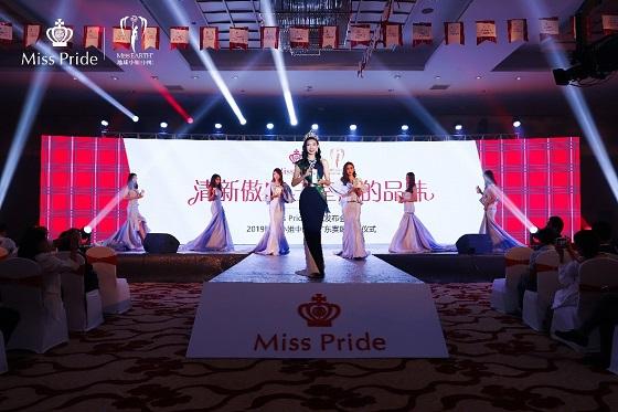 绽放Miss Pride同款傲白笑容,地球小姐广东赛区比赛即将震撼启动