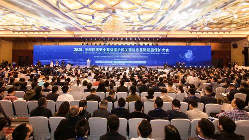 绿盟科技亮相2019中国网络安全等级保护和关键信息基础设施保护大会