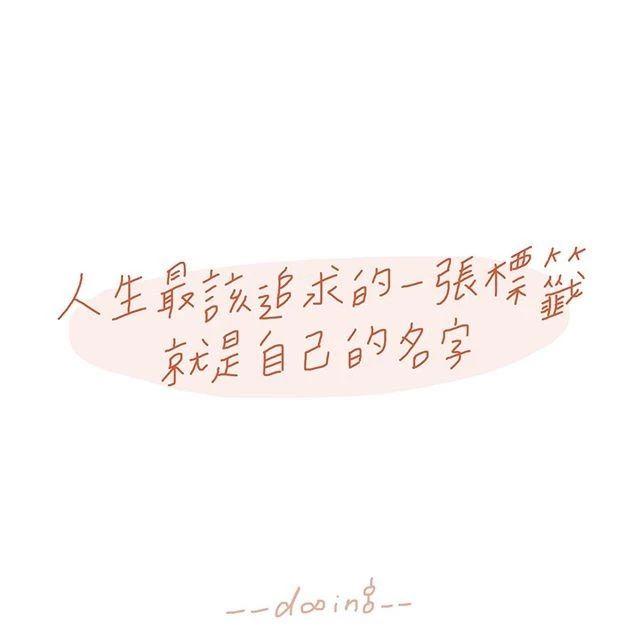 itotii网推荐ins最火的38句文案语录!