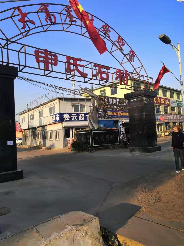 秦皇岛海港区7家劣瓷加工场污染环境,隐蔽市区疯狂偷产