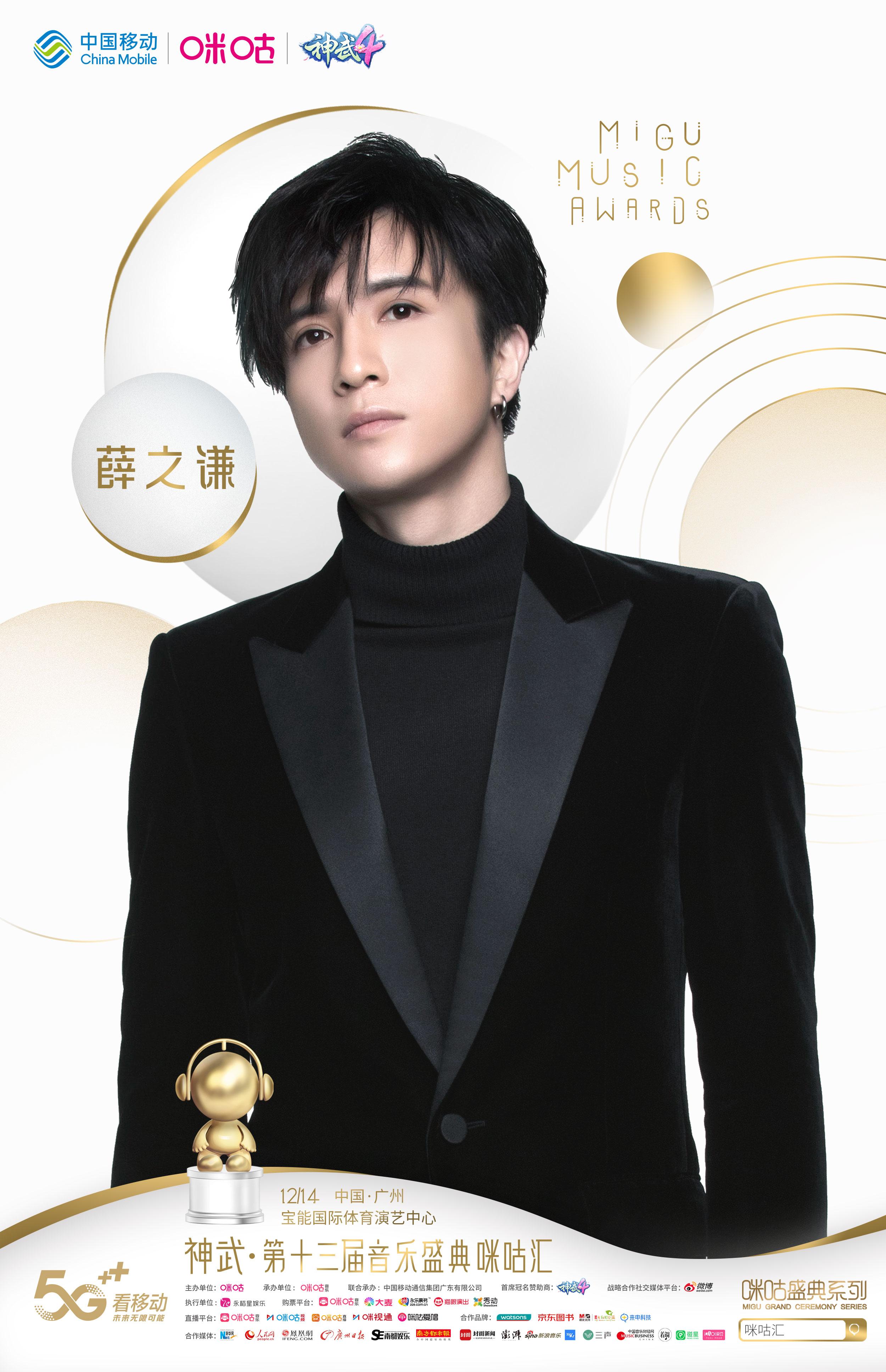 薛之谦将出席全球首场5G+全场景沉浸式音乐盛典咪咕汇