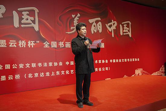 """和谐中国・美丽中国""""瀚墨云桥杯""""全国书画邀请赛成果展在京举行"""
