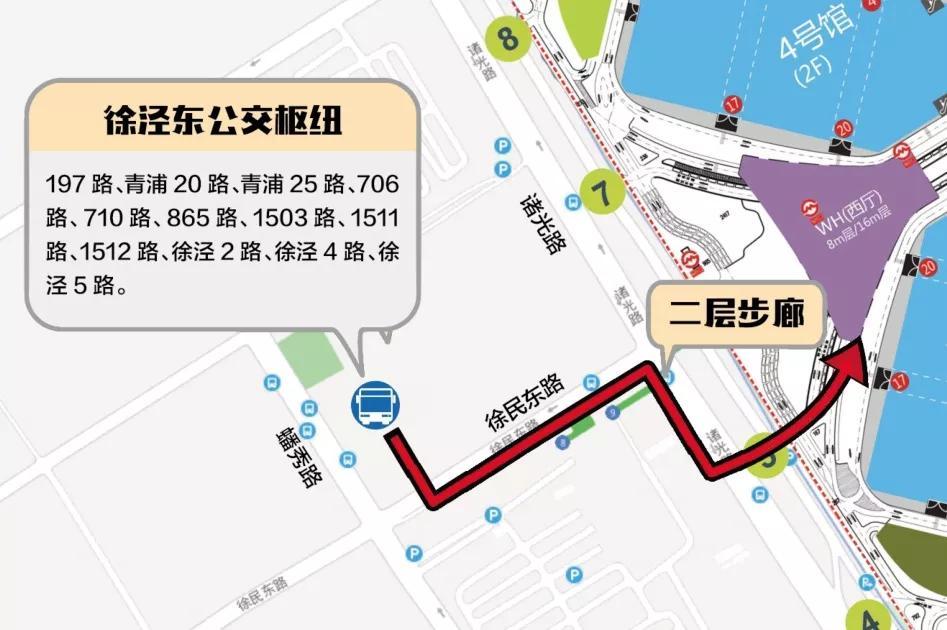 进博会公交路线徐泾东公交枢纽