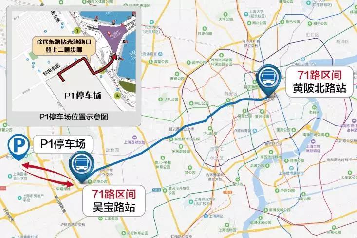 进博会P1停车场—71路区间黄陂北路站