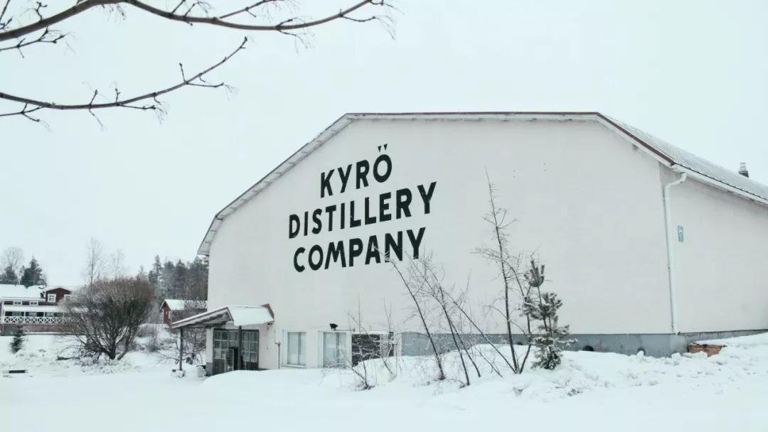 芬兰KYRÖ DISTILLERY 蒸馏酒公司
