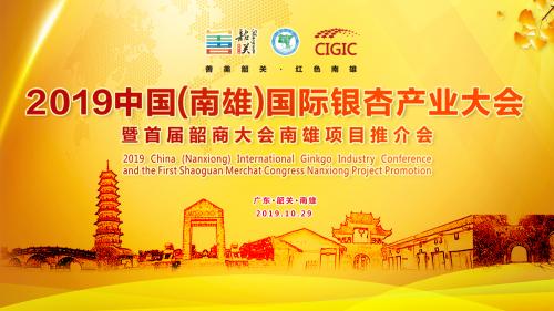 2019中国(南雄)国际银杏产业大会在南雄举办