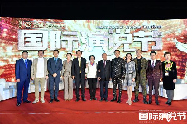 中国举办首届国际演说节,用演说改变世界