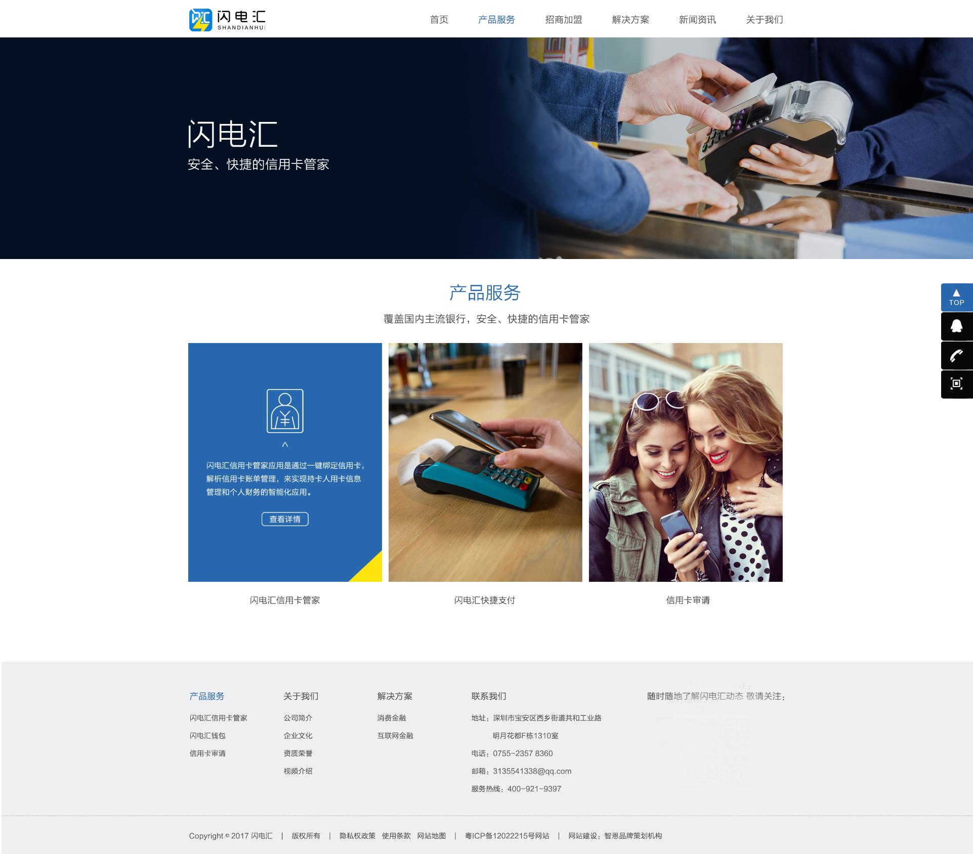 金融公司科技公司网站设计