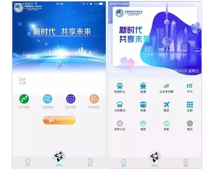 中国国际进口博览会官方APP