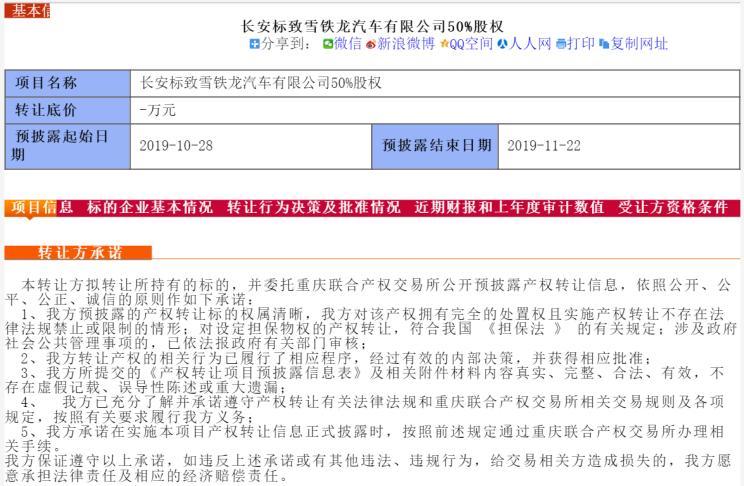 长安汽车挂牌转让长安标致雪铁龙50%股权