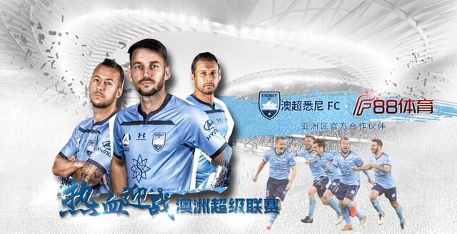 悉尼FC足球俱乐部2019/20赛季首家大中华区官方合作伙伴