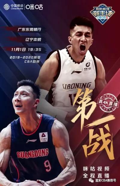 CBA揭幕战-中国职篮赛事分析 广东东莞银行 VS 辽宁本钢 比赛预测