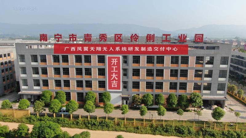 广西凤翼天翔科技公司喜迁中国-东盟科技企业孵化基地