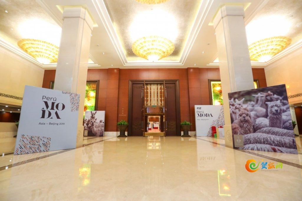 秘鲁亚洲时装展系列活动北京站正式开启——秘鲁羊驼毛携南美时尚风情温暖深秋