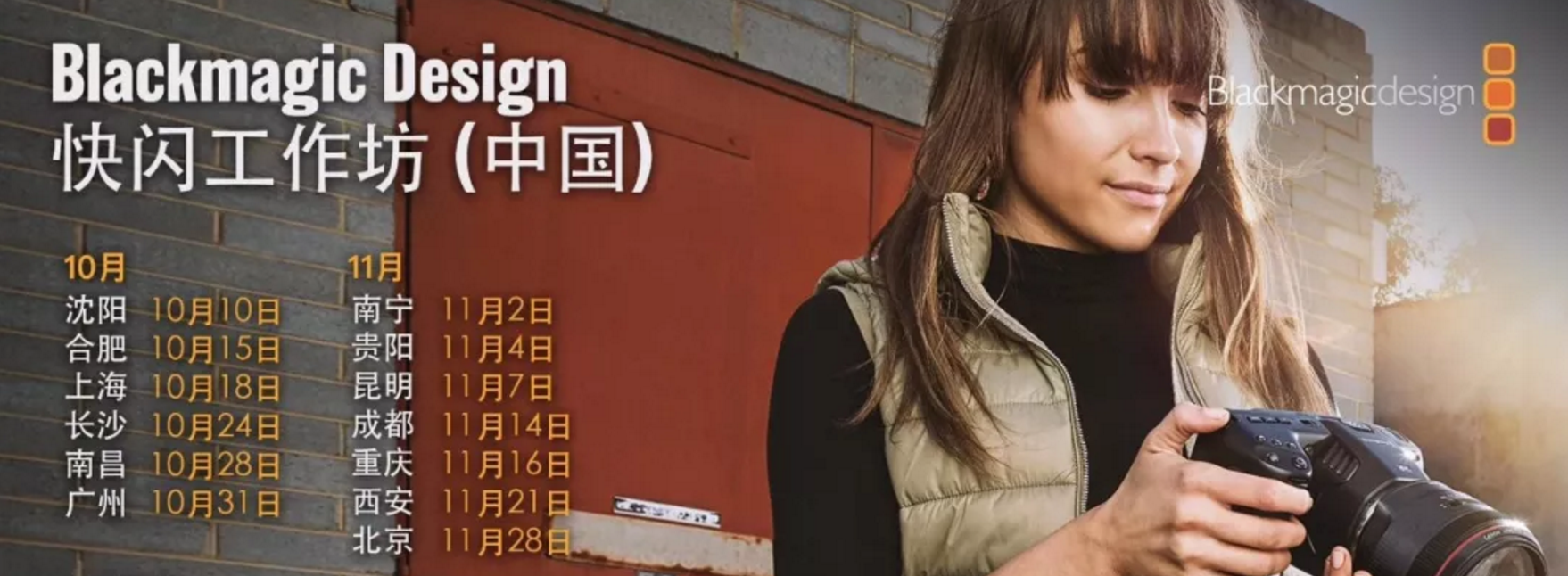 Blackmagic Design快闪工作坊10月份站点精彩回顾