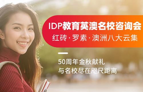 IDP英澳名校咨询会重磅来袭—直面海外招生官,申请快人一步!